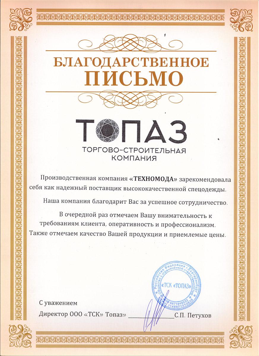 ТСК ТОПАЗ - Отзыв о работе с Техномода