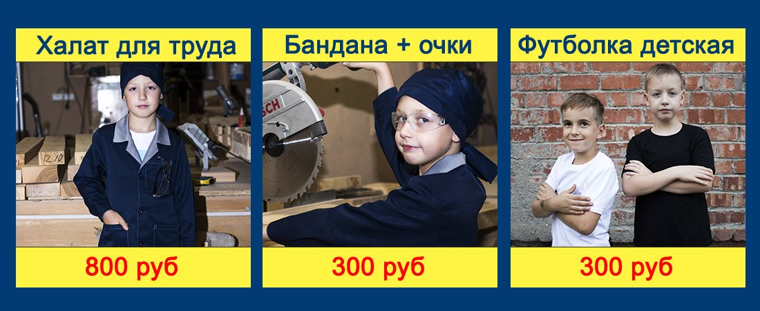 https://tehno-moda.ru/59-detskaya-spetcodezhda