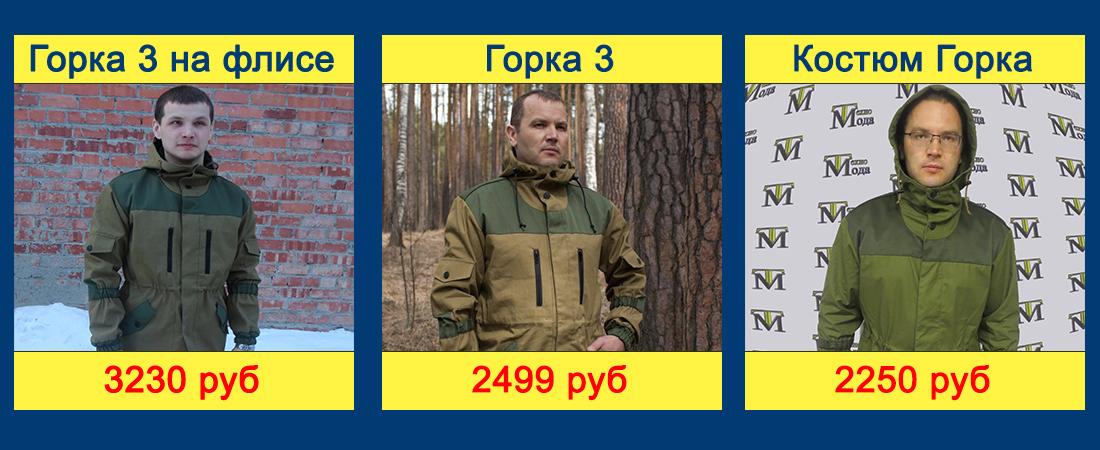 https://tehno-moda.ru/432-kostyumi-gorka